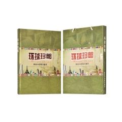 环球珍邮 外国邮票30国(三十国)邮票珍藏册 商务礼品 保险礼品LOGO定制